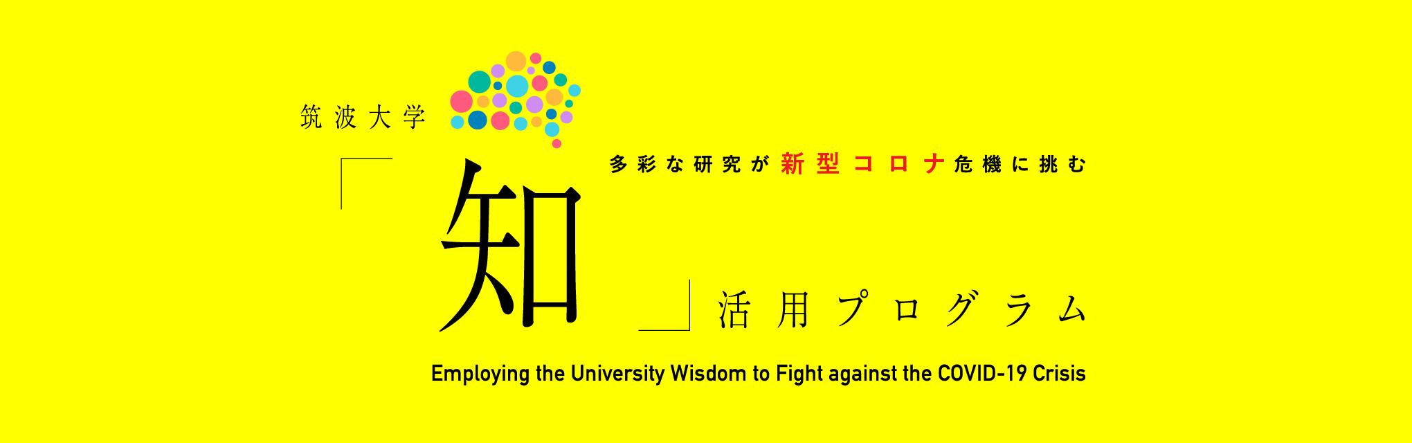 研究戦略イニシアティブ推進機構|筑波大学「知」活用プログラム|新型コロナウイルス